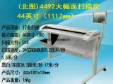 Betcolor4492扫描仪44英寸B0大幅面行业扫描仪