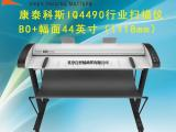 Contex康泰科斯IQ449044英寸B0+幅面文件扫描仪