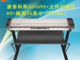 Contex康泰科斯36英寸SD3690大幅面工程扫描仪