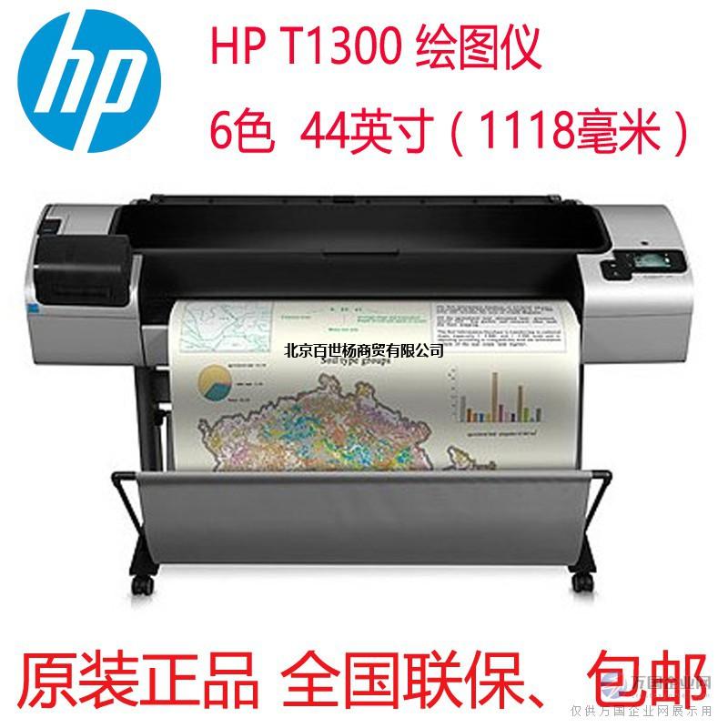 惠普T1300绘图仪6色44英寸彩色 双纸筒写真机、打印机