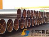 L245 直缝埋弧焊管|L245直缝焊管-中石化管道管线管
