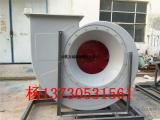 厂家供应4-72玻璃钢离心风机 高效低噪音 防腐