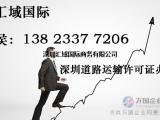 深圳道路运输经营许可证代办-办理条件流程