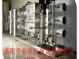 洛阳千业全自动反渗透直饮纯净水设备矿泉水设备高效节能稳定可靠