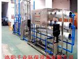 洛阳千业环保大型净水设备反渗透设备纯净水生产设备生产厂家