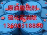 油田污水脱硫剂 液体脱硫剂
