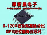 惠新晨9-100V车载GPS定位器降压芯片H6203