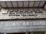 武汉广告牌制作、户外广告牌制作、广告牌制作厂家选好润来