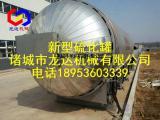 节能环保电硫化罐实际用电量低设计寿命长龙达机械诚信认证