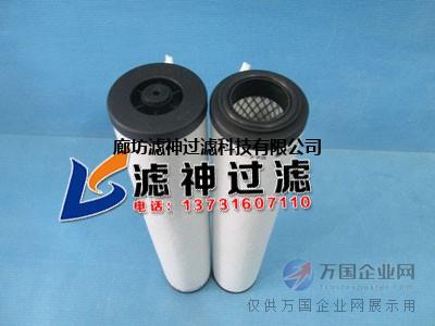 专业生产71064763莱宝真空泵排气过滤器