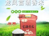 桃源 龙凤米业-龙凤富硒香米5kg/袋