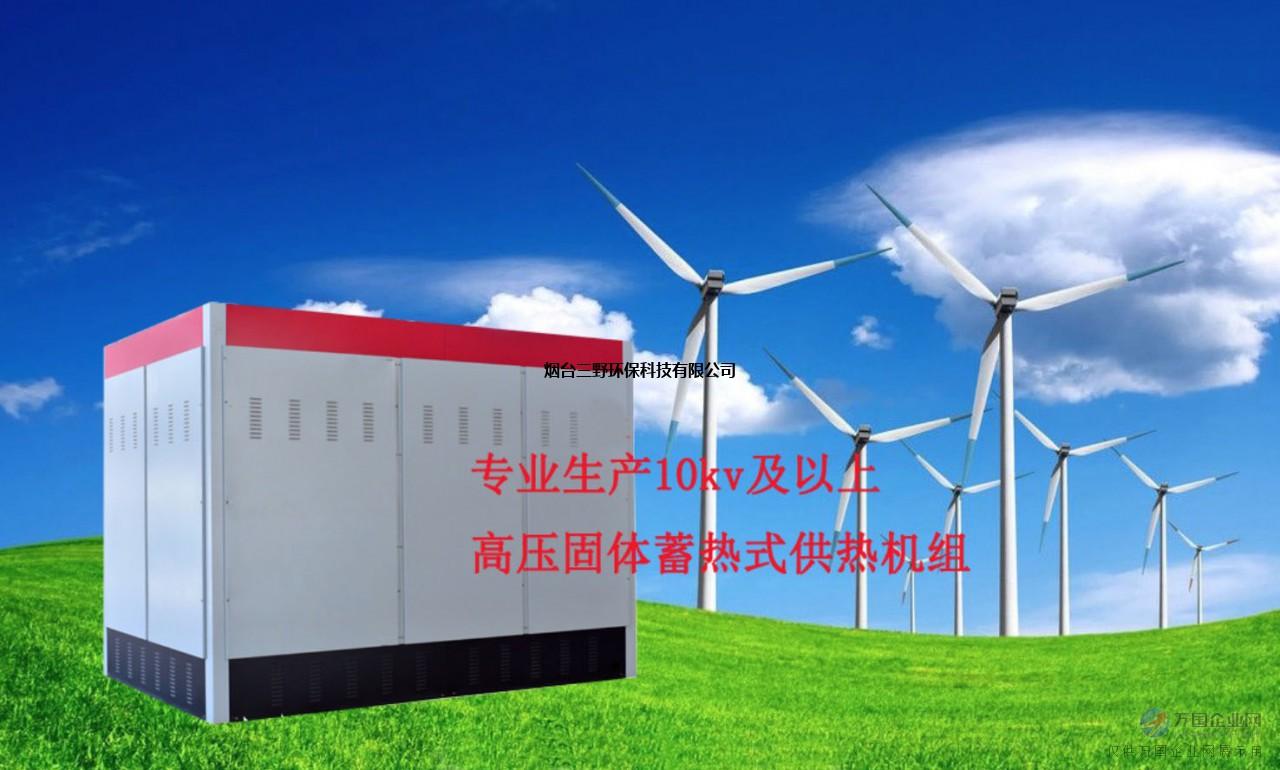 三野SY高压电蓄热电锅炉|低谷电蓄热锅炉厂家