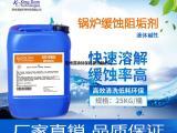 【清迪】厂家直供锅炉专用缓蚀阻垢剂/阻垢剂