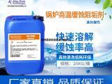 锅炉专用高温缓蚀阻垢剂/各种阻垢剂系列优选清迪
