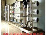 洛阳千业水处理供应大型ro反渗透设备水处理系统工业纯水设备