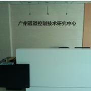 广州通道控制技术研究有限公司的形象照片