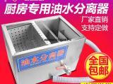 油水分离器过滤器餐饮厨房饭店污水处理器