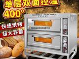 商用电热大容量二层四盘双层烘焙蛋糕面包蛋挞大型烤箱