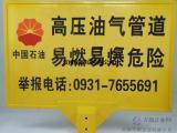 供应中石油管线标志牌 模压式玻璃钢标志牌
