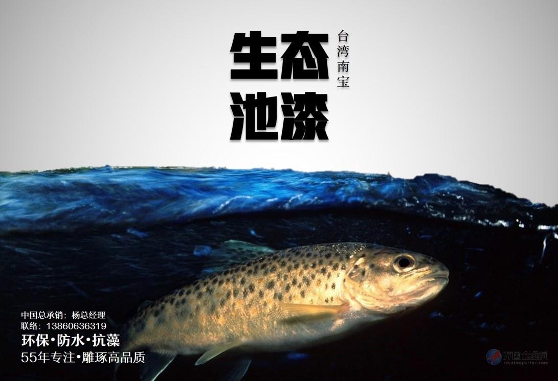 养鲑鱼池漆2
