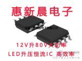 3.7V12V输入升36V升压恒流LED驱动IC H6701