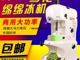奇博士商用奶茶店冰沙机电动沙冰机雪花绵绵碎冰机