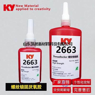 KY2663螺纹胶【低粘度、高强度】差速器螺旋扇齿轮螺栓锁固