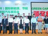 2018第三届中国国际新能源、节能及智能汽车展览会