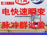 北京电快速瞬变脉冲群抗扰度试验电磁兼容性测试