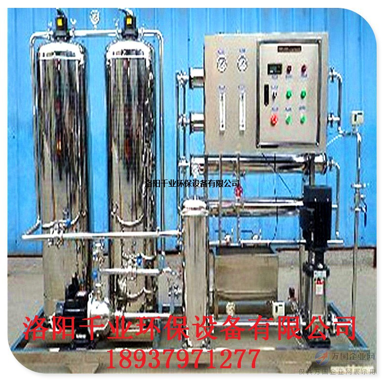 酒店超滤净水设备洛阳千业环保设备品质优价格美服务好