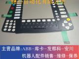 库卡C2示教器KCP2按键膜 00-130-547  销售