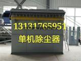 脉冲单机布袋除尘器各行业不同用途