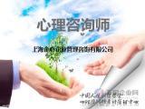 中国人生科学学会心理咨询师考评管理中心招生