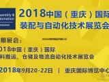 2018中国国际工业装配与自动化技术展览会