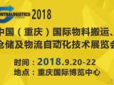 2018中国国际物料搬运、仓储及物流自动化技术展览会