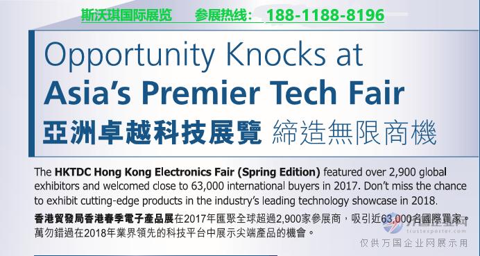 香港电子展9