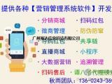 微商代理商奖励制度系统开发