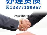 广西建筑资质代办一站式企业服务商 建筑资质办理