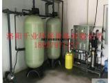 洛阳千业环保专业生产水处理设备,纯净水设备工业纯净水设备