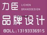 专业设计公司画册,logo,食品包装|西安力臣广告