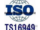 ISO/TS16949认证国际汽车质量系统规范咨询