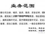 全程代办贵州省装修装饰资质代办医疗器械许可证代办