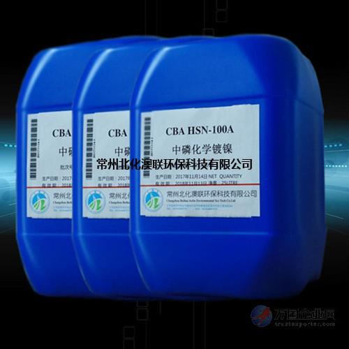 优质化学镍药水北化澳联化学镀镍药水生产厂家