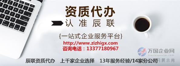 辰联商务南宁资质代办底部广告1