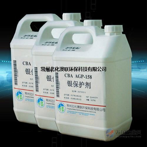 供应优质银保护剂常州北化澳联化学镀银保护剂