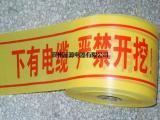 供应电缆警示带 供水警示带 燃气警示带 规格 简介