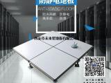 架空防静电地板配件加厚_架空防静电地板_未来星地板