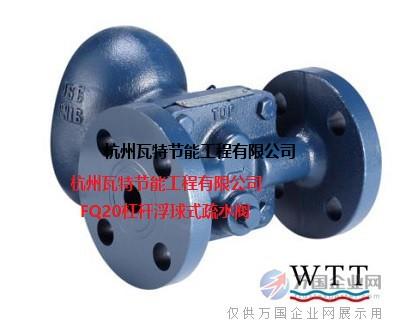 进口台湾瓦特浮球式蒸汽疏水阀,生产厂直供,质保3年