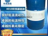 4010环烷基础油 供应优质4010环烷油 4010基础油