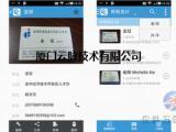 PC/IOS/Android版云脉名片识别研发定制服务